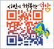 시민의 행복한 성남 QR 코드. URL:http://m.seongnam.go.kr/main.do