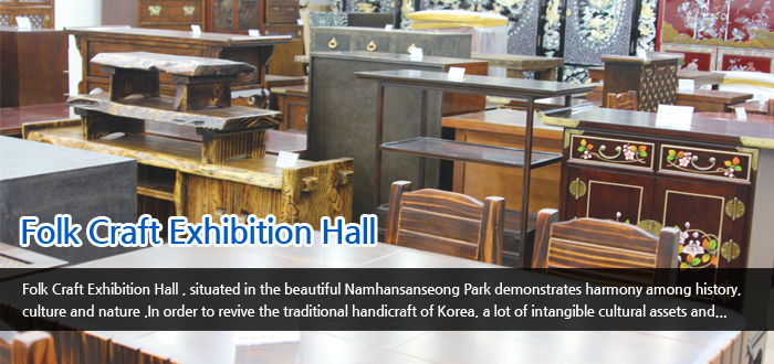 Folk Craft Exhibition Hall - Folk Craft Exhibition Hall, situated in the beautiful Namhansanseong Park demonsstrates hamony among history. culture and nature. in drder to revive the traditional handicraft of Korea, a lot of intangible cultural assets and...